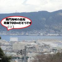 山口県下関市「老の山公園」&トラちゃんの足可愛い~(#^.^#)