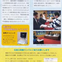 6・18 ふくしま共同診療所報告会