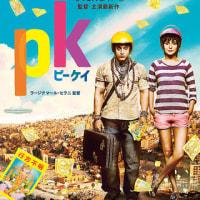 PK 14/印/ラージクマール・ヒラーニ監督