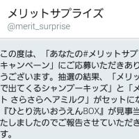 ➡当選品 67 Twitter応募 当選