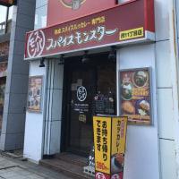 北海道グルメレポート③【スパイスモンスター】