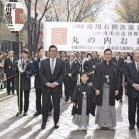 新春大歌舞伎で「市川右團次襲名披露」を観る(昼の部)