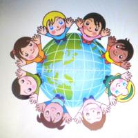 __  地球は一つ < どの国もどこの国民も一つの地球の上にいる > 今でしょ __