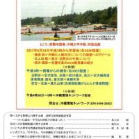 「おきなわ環境ネット」の総会で辺野古・高江の現状について講演