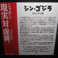 シンゴジラ、横浜に現れる