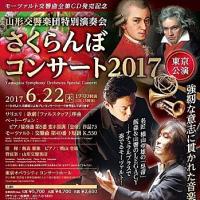 さくらんぼコンサート2017 東京&大阪 リハーサル始まる。