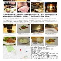 世田谷の隠れ西洋料理店「母屋 虎幻庭」で、日本風洋食を食べてみた。「閉店したらしい」
