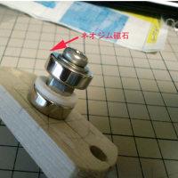反発磁気回路スピーカの製作
