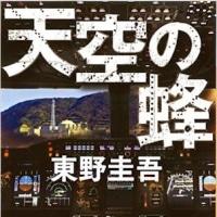 天空の蜂 東野圭吾小説と堤幸彦監督映画