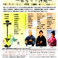 今、島唄、琉球民謡が注目されているのですね!空手、エイサー、琉球舞踊、民俗芸能、組踊、沖縄芝居も!