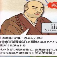 仏教(日蓮・日蓮宗)