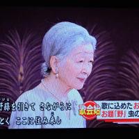 1/15 歌会 皇后陛下の和歌はいい