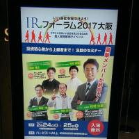 桐谷さんに話はまったく参考にならない、が・・・IRフォーラム2017大阪