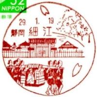 ぶらり旅・細江郵便局(静岡県浜松市北区)