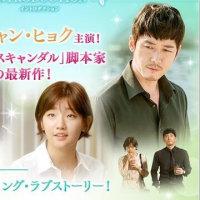 大人気韓国ドラマ「ビューティフル・マインド~愛が起こした奇跡~」DVD発売決定!