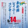 5/14(日)は『あめ雨レイニーコンサート』に出ます♪
