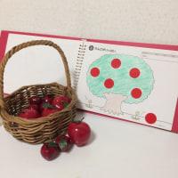 りんごがいっぱい【STEP2】