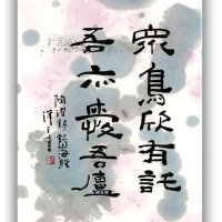 一日一書 1188 読山海経・陶潜 2