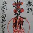 神社仏閣巡り㊺ in豊栄神社、野田神社 文月