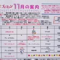 【告知&募集】平成28年11月の予定