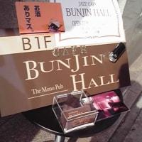 BUNJIN HALL