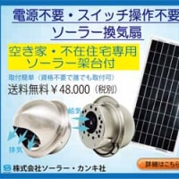 空き家、長期不在住宅の換気に最適なソーラー換気扇