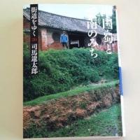 司馬遼太郎「街道をゆく」(朝日文庫)を読む