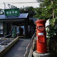 江ノ電散策 極楽寺駅周辺