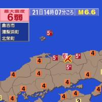 10/21 14:07頃 震度6弱・鳥取県中部