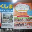 福島県庁からTOKIOのポスタ-が届きました