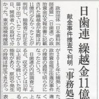 日歯連、繰越金11億円訂正 献金事件捜査で判明「事務処理のミス」