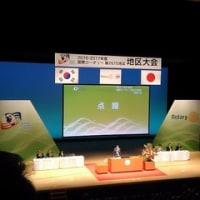国際ロータリー第2670地区大会