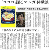 高校美術教科書にも掲載!内田マンガゼミ!がスタートします。