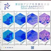 第8回アジア冬季競技大会 記念切手発行