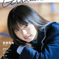 3/2発売「Graduation 高校卒業 2017」表紙:斎藤飛鳥/掲載:長濱ねる、川本紗矢、薮下柊、加藤美南