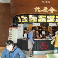 Ramen at Haneda/Tokyo International Airport
