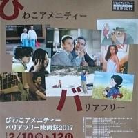 びわこバリアフリー映画祭2017