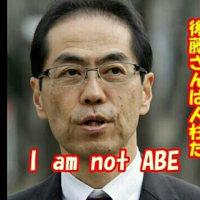古賀茂明氏『報道ステーション』降板!安倍官邸の圧力!?「I am not ABE」私は安倍じゃない、安倍批判!