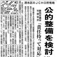 田辺市長の深謀遠慮-綿密に仕組まれた「桜ヶ丘病院の移転と清水庁舎の移転」