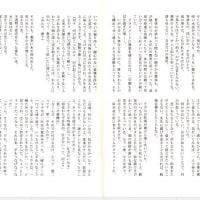 山下寛 『木想』 「みずかがみ」 を読んで