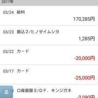 03/24 ヤ○ト給料日