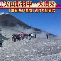 イタリアで取材中に火山噴火・日本の男体山が活火山指定・他火山の話
