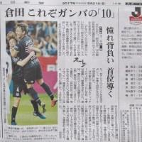 新聞に「倉田」の文字が!!