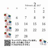 2月の予定表