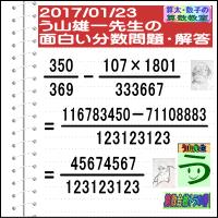 解答[う山先生の分数][2017年1月23日]算数・数学天才問題【分数462問目】