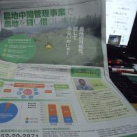 しまね農業振興公社の広告