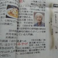 読書記事〈井上井月・米大統領選・日本気質〉 2016.11.6~11.19 「288」