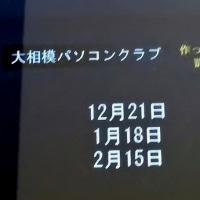 大相模PC-16.12.7