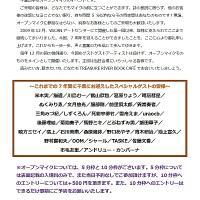 12月18日「千葉詩亭・第四十三回 ~七周年~」