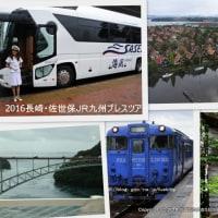 ・シーサイドライナーにのってハウステンボスへ行く長崎県女子旅2016(+福岡)☆ダイジェスト&目次
